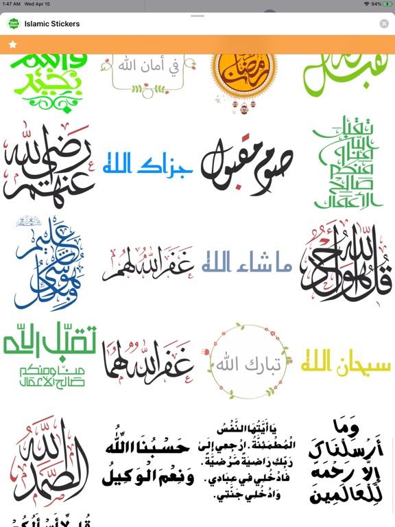 Ipad Screen Shot Islamic Stickers ! 8