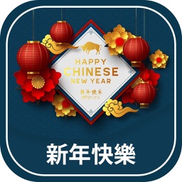 Chinese New Year Cards & Frame
