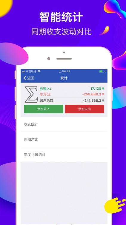 MTracker(Financial management) screenshot-4