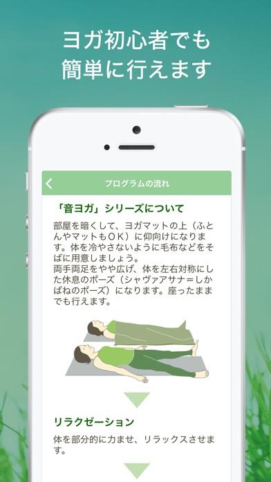 寝たまんまヨガ 簡単瞑想スクリーンショット