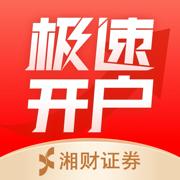 湘财证券股票开户—理财投资炒股票