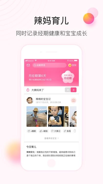 美柚月经期助手-女性备孕怀孕育儿社区 screenshot-6