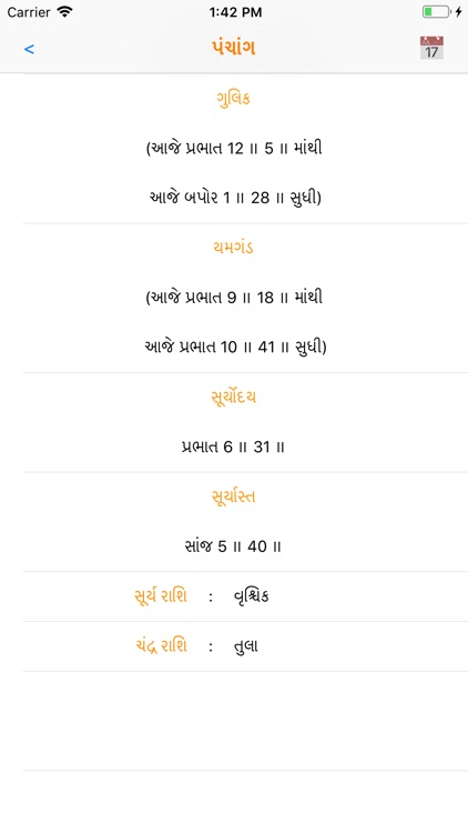 Gujarati Calendar & Utilities screenshot-6