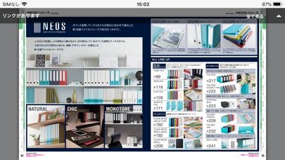 コクヨの文具 ScreenShot3