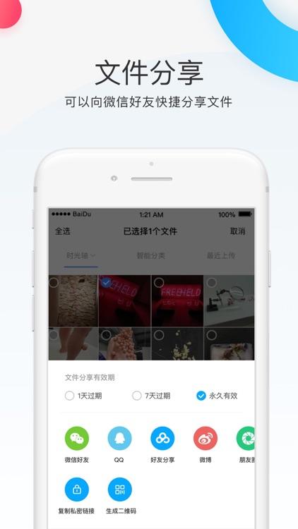 百度网盘 screenshot-5