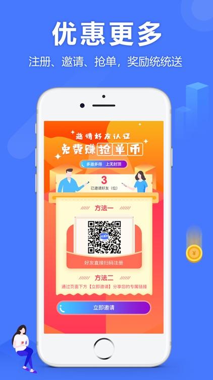 抢单侠-信贷经理信贷员低价获客平台 screenshot-4