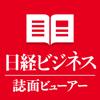 日経ビジネス誌面ビューアー