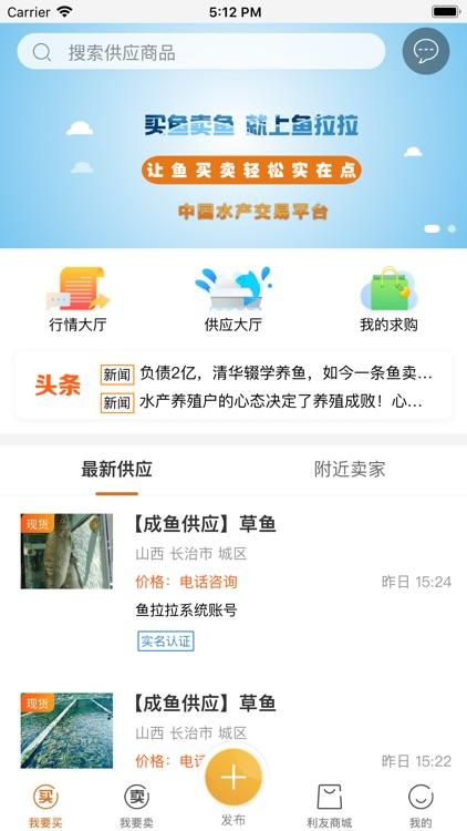 鱼拉拉 screenshot-0