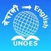 Nepali-English Dictionary - iPadアプリ