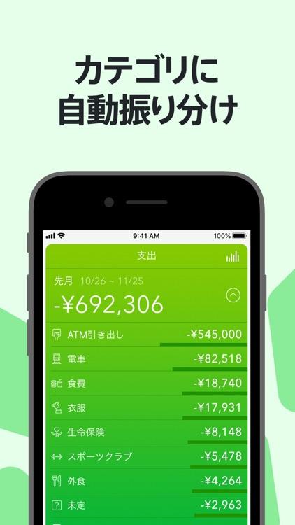 Moneytree 家計簿より楽チン screenshot-6
