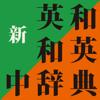 Keisokugiken Corporation - 新英和中辞典・新和英中辞典【研究社】(ONESWING) アートワーク