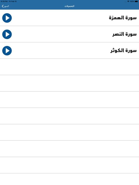 القرآن الكريم مترجم بالصوت screenshot 11