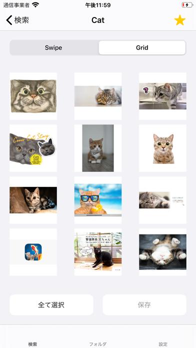 画像検索 - 簡単操作で画像保存「ImageSearch」のおすすめ画像1