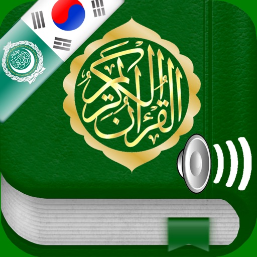 Quran Audio mp3 :Arabic,Korean