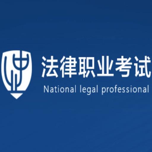 法律职业考试大全