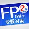 「FP2級」受験対策【学科】