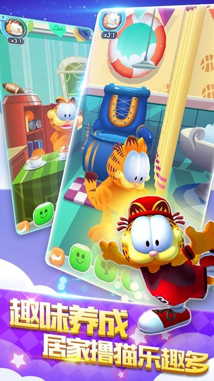 我的加菲猫 - 官方正版手游 screenshot-3