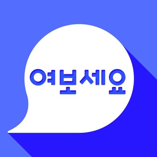 한국어 말하기 학습 여보세요