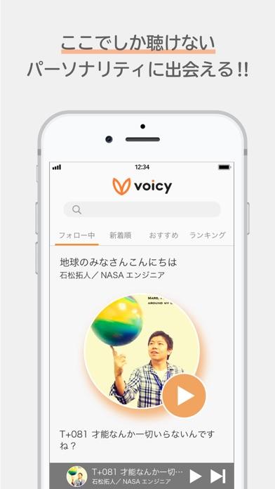 Voicy [ボイシー] - 今日を彩るボイスメディアのおすすめ画像3
