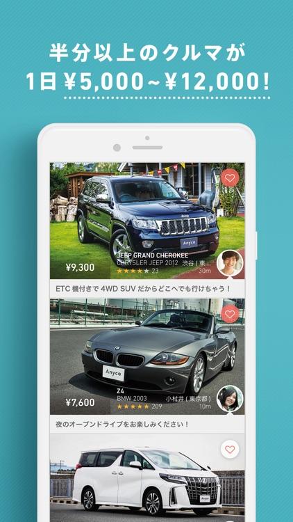 Anyca (エニカ) - 個人間カーシェアアプリ screenshot-3