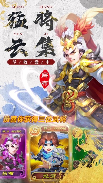 激战三国-六龙争霸英雄杀 screenshot-4