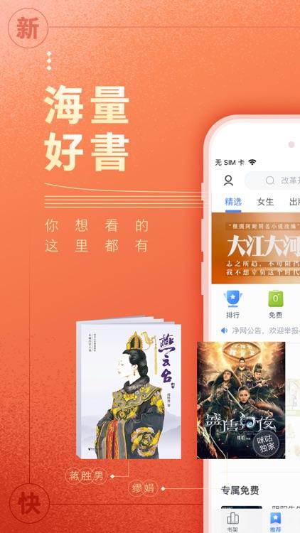 咪咕阅读-热门小说阅读器 screenshot-0