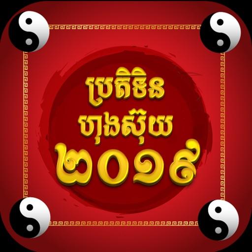 Ou Calendar 2019 Khmer Fengshui Calendar 2019 by chamroeun ou