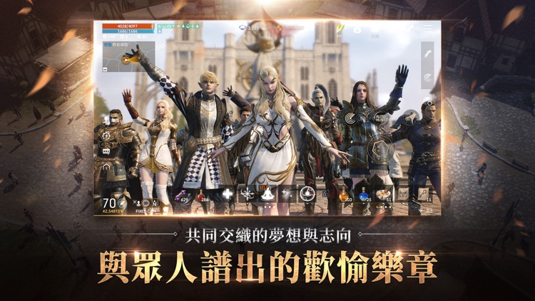 天堂2M screenshot-2