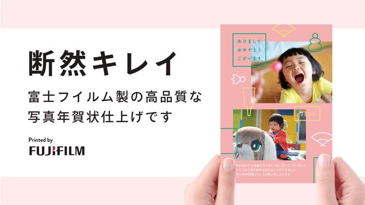 年賀状 2021 みてね年賀状 screenshot-3