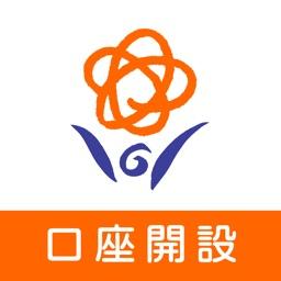 西日本シティ銀行 口座開設アプリ