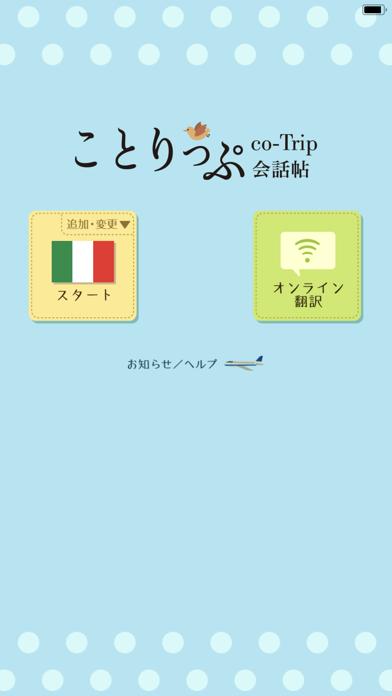 ことりっぷ 会話帖 ScreenShot0