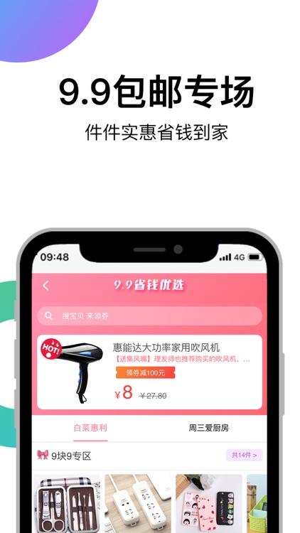 小融猫-购物领优惠券返利省钱app screenshot-3