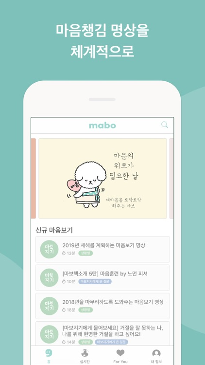 마보 mabo screenshot-0