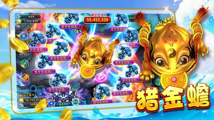 海王捕鱼-天天打鱼游戏 screenshot-5