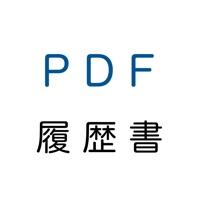PDF履歴書