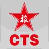 中國旅行社