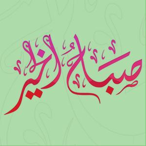 استكرات عربية إسلامية - Stickers app
