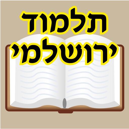Esh Talmud Yerushalmi