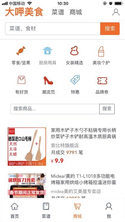 大呷美食-学做菜烘焙烹饪必备菜谱大全 screenshot-9
