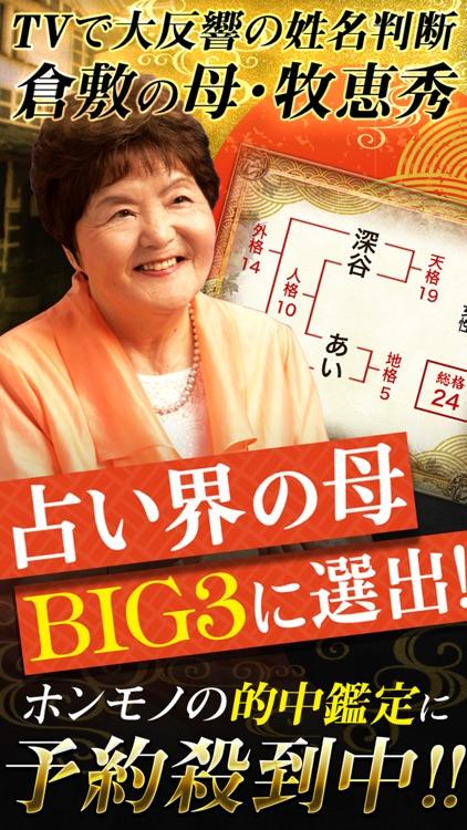 TVで大反響の姓名判断占い【占い歴40年の占い師 倉敷の母】