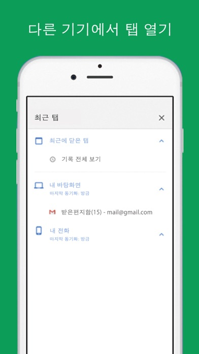 Screenshot for Chrome - Google이 만든 웹브라우저 in Korea App Store