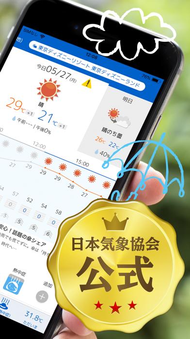 tenki.jp ScreenShot1