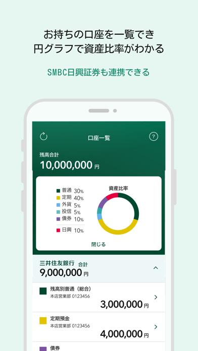 三井住友銀行アプリ ScreenShot5