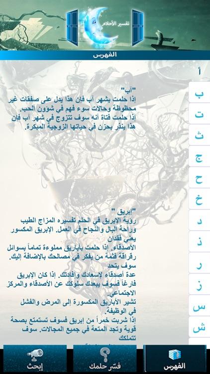 كتاب تفسير الاحلام screenshot-6