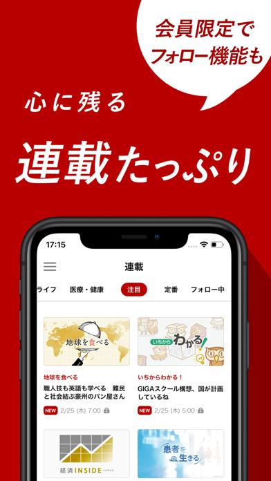 朝日新聞デジタル - 最新ニュースを深掘り! ScreenShot5