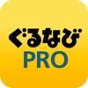 ぐるなびPRO - iPhoneアプリ