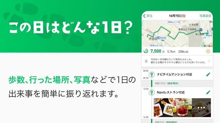 歩数計 ALKOO(あるこう) by NAVITIME screenshot-3