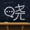 App Icon for 晓黑板-家校沟通神器 App in Slovenia App Store
