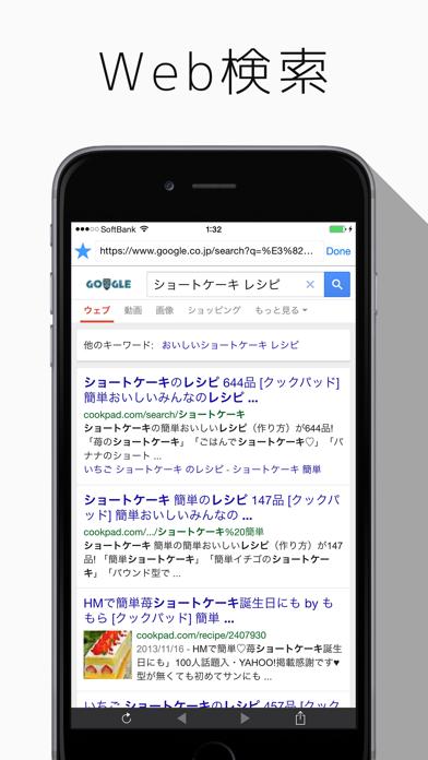検索タブ feat.内蔵辞書検索のおすすめ画像2