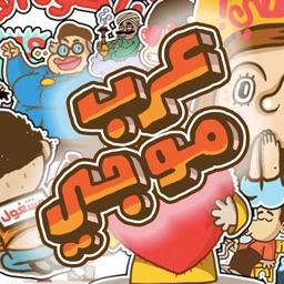 ArabMoji - عرب موجي
